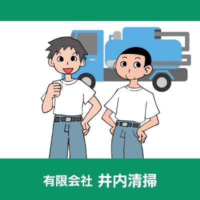 し尿・浄化槽清掃作業員(バキュームカー運転手)