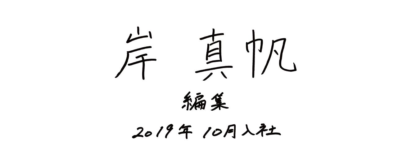 岸 真帆 転職まがじん 編集 2019年10月入社