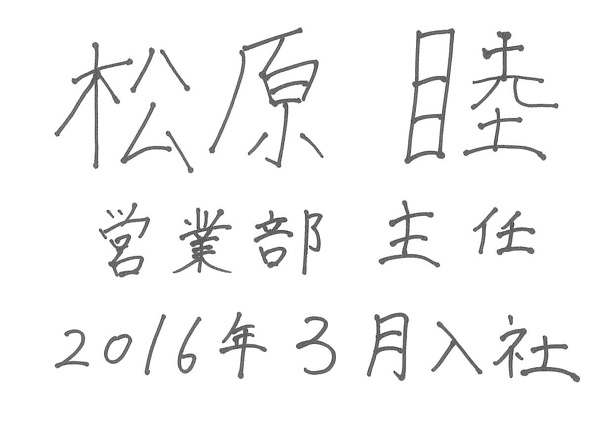 松原 睦 キュービック 営業部主任 0000年00月00日入社