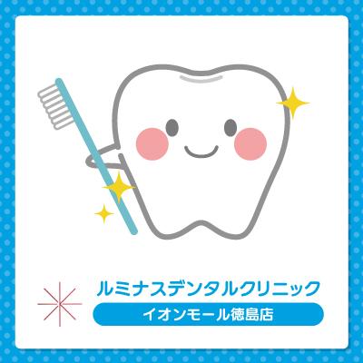 受付・歯科助手