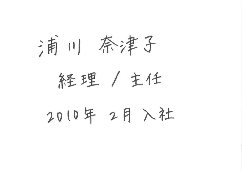浦川 奈津子 経理部 主任 2010年2月