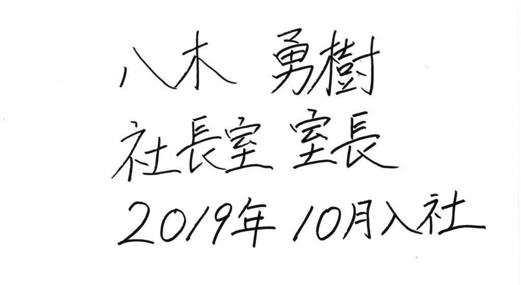 八木 勇樹 社長室 室長 0000年00月00日入社