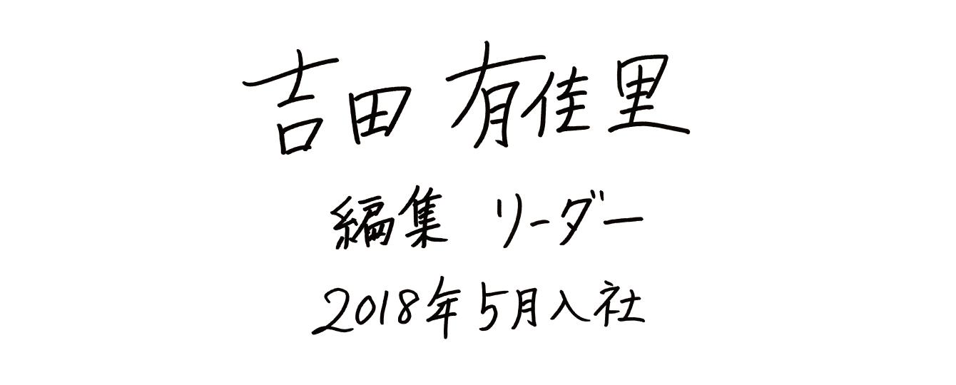 吉田 有佳里 編集 リーダー 2018年5月入社