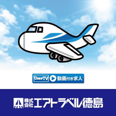 (企業紹介)空港グランドスタッフ