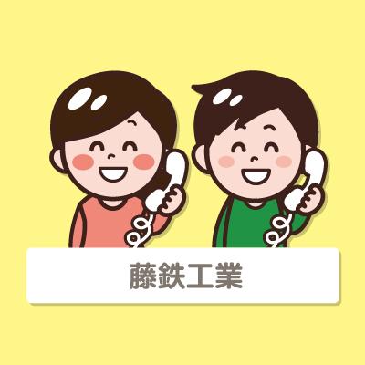 電話応対スタッフ