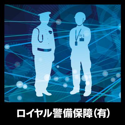 警備員スタッフ(男女)