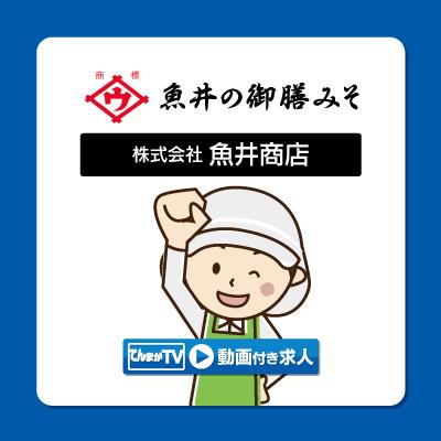 (企業紹介)味噌の製造スタッフ