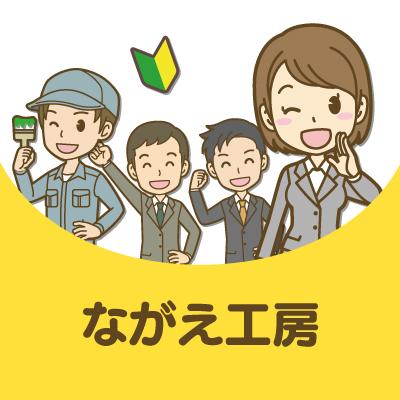 オープニングスタッフ(営業・塗装職人)
