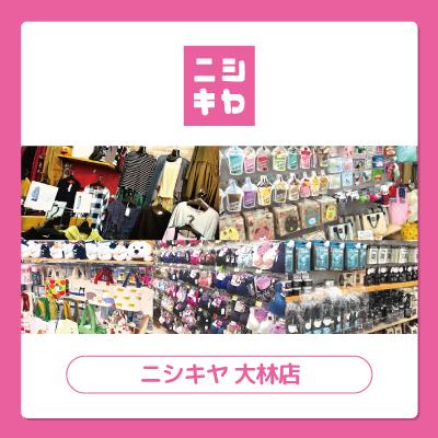 (衣類・雑貨店)オープニングスタッフ