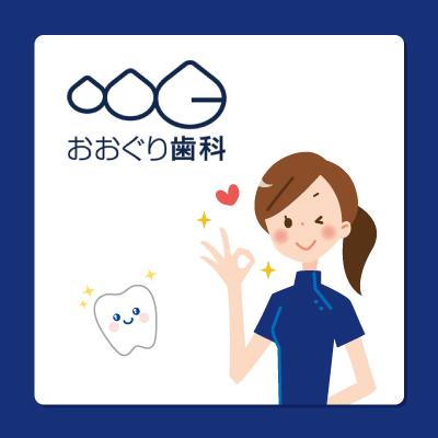 歯科衛生士/受付・歯科助手