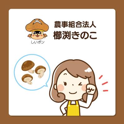 椎茸の軽作業(検品・梱包)