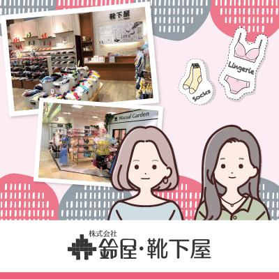 販売・店舗スタッフ(鈴屋・靴下屋)