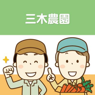 農作業スタッフ
