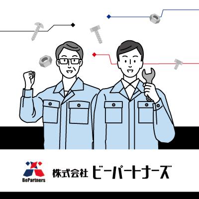(委託)軽作業スタッフ