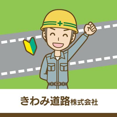 駐車場・道路の舗装工事作業員