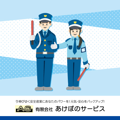 交通・施設警備員