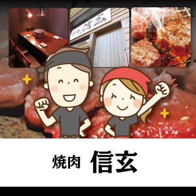 焼肉店スタッフ(正社員・事務・アルバイト)