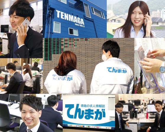地元徳島専門のてんまが[徳島]は、地場優良企業の豊富な求人情報を掲載!