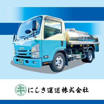 四国島内配送・牛乳タンクローリー運転手