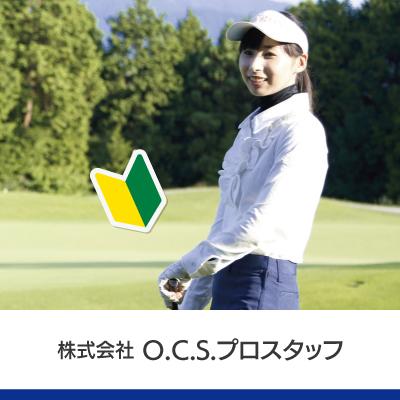 ゴルフキャディ(男女)