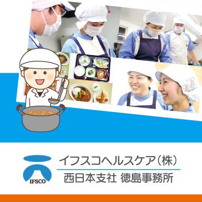 調理師・調理員・調理補助・栄養士