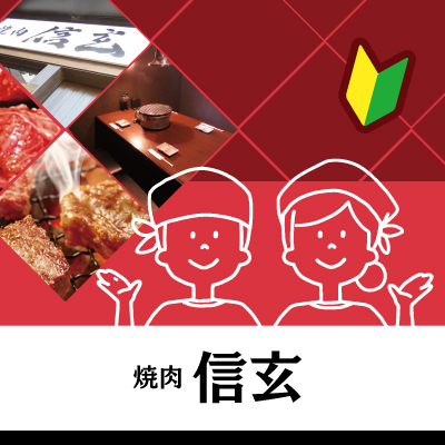 焼肉店スタッフ(店長候補・正社員・アルバイト)