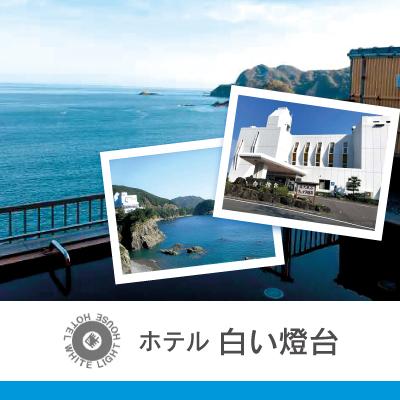 ホテル 白い燈台(①フロント ②調理師 (板前)③配膳・盛り付け ④設備管理)