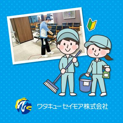 (田岡病院勤務)クリーンスタッフ
