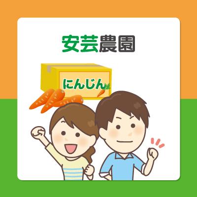 農作業スタッフ(人参)
