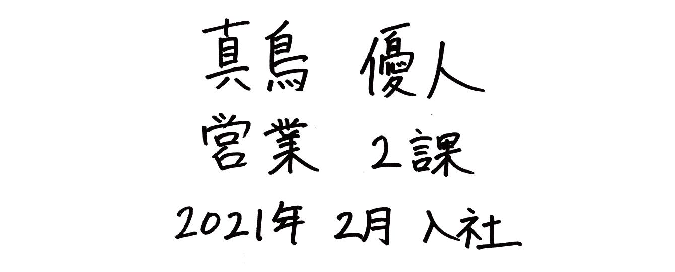 真鳥 優人 営業 営業 2021年2月1日入社