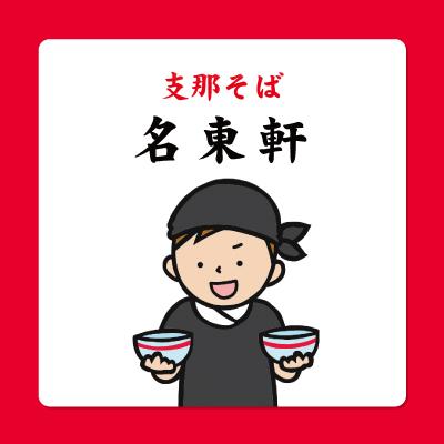 ホール・キッチンスタッフ(土日祝のみ)