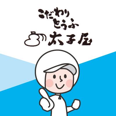 豆腐加工補助スタッフ