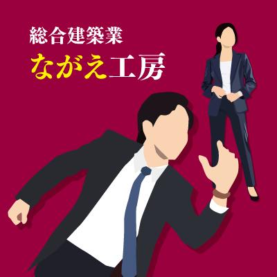 営業・雑務スタッフ