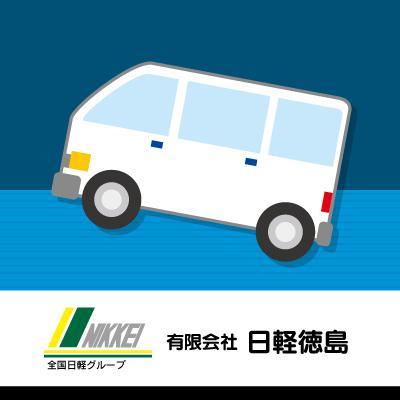 軽貨物運送業<独立開業>