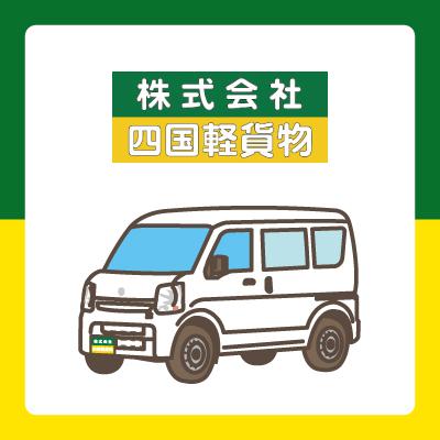 軽貨物ドライバー<業務委託>