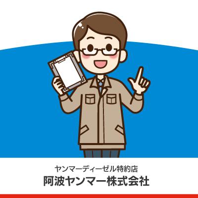 部品販売管理スタッフ(増員募集)