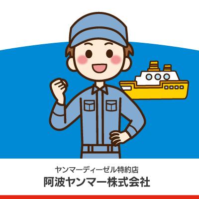 機械修理工(船舶関連・建設機械)