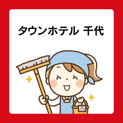 客室清掃スタッフ