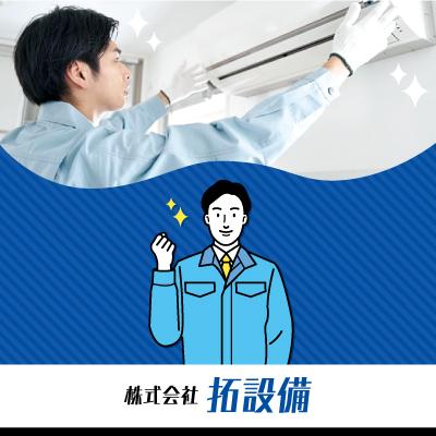 エアコン工事スタッフ
