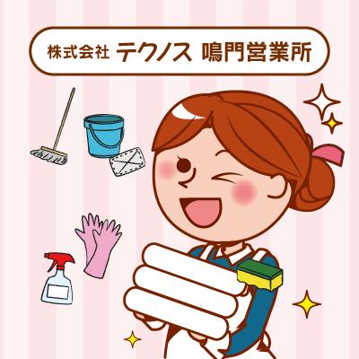 (ホテル内)客室清掃スタッフ