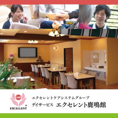 介護・看護スタッフ☆エクセレントケアシステムグループ