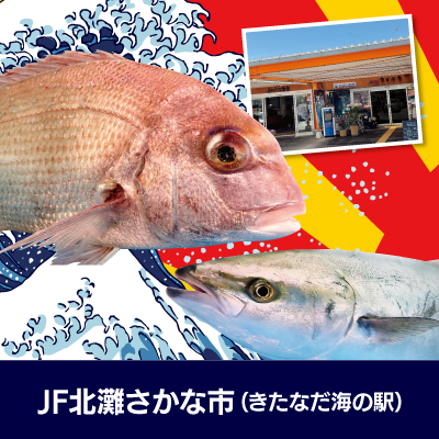 (海の駅)産直施設スタッフ