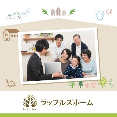 老人ホーム入居コンサルティング営業