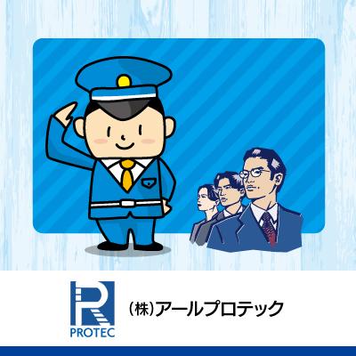 警備スタッフ/警備管理職
