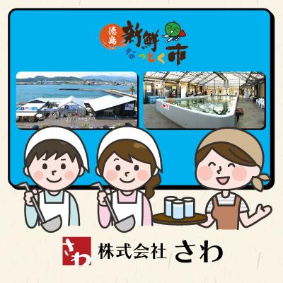 徳島 新鮮なっとく市での勤務☆調理師☆ホールスタッフ