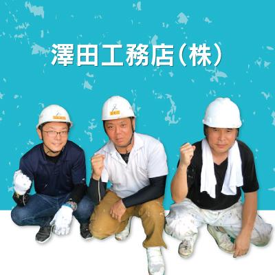 現場作業員(技術者見習い及び塗装工)