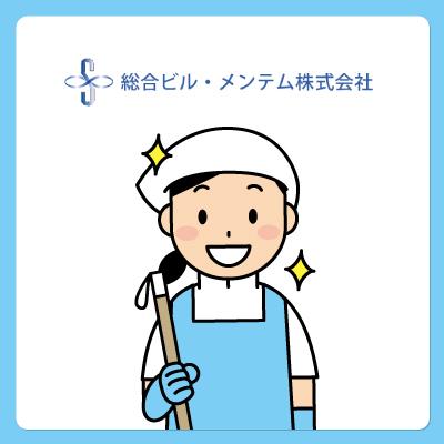 清掃スタッフ(老健施設内)