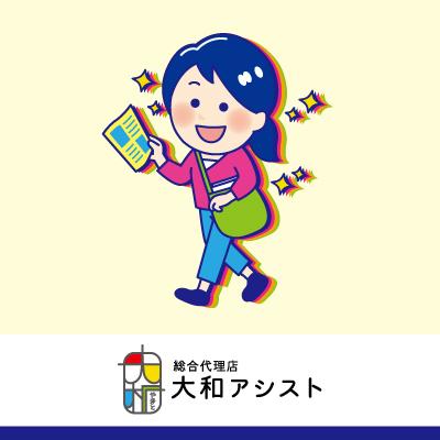ポスティングスタッフ☆オープニングスタッフ大募集!!