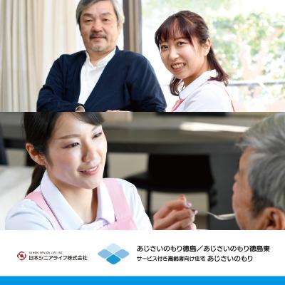 登録ヘルパー/早朝・夜間ヘルパー/施設内看護師/介護助手