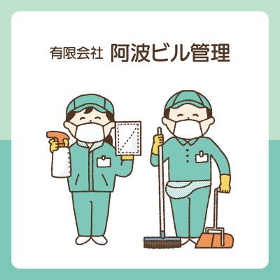 清掃スタッフ(定期清掃)